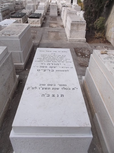Headstone for Israel - Grave Marker Matzeiva for Har HaMenuchot