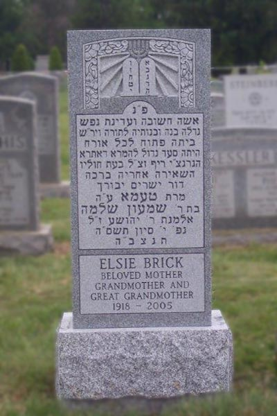Hebrew Monument for Knollwood Park Cemetery in Glendale, NY