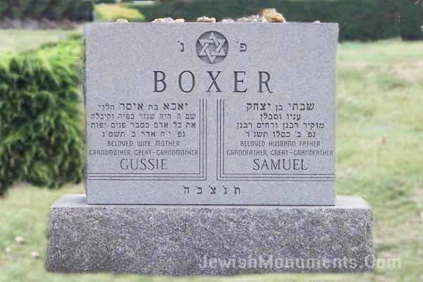 Jewish Double Monument with Star of David emblem, Hebrew names and 5 Hebrew letters